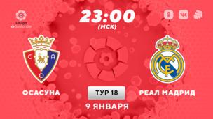 Осасуна - Реал Мадрид. Ла Лига. 18 тур