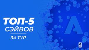 ТОП-5 сэйвов. Серия А. 34 тур