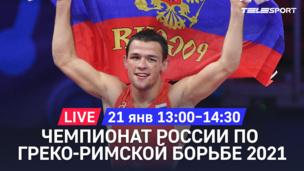 Чемпионат России по греко-римской борьбе.  Финалы в весовых категориях: 67-82-87 кг