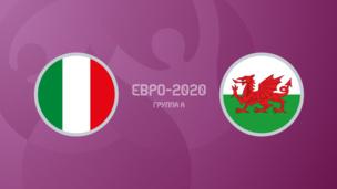 Италия — Уэльс — 1:0. Евро-2020. Обзор матча, видео гола и лучших моментов