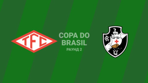 Томбенсе — Васко да Гама — 1:2. Кубок Бразилии. Обзор матча, видео всех голов