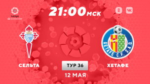 Сельта — Хетафе. Ла Лига. 36 тур