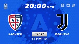 Кальяри — Ювентус. Серия А. 27 тур