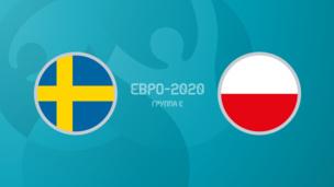 Швеция — Польша. Евро-2020. 3 тур