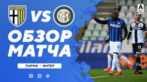 Парма — Интер — 1:2. Серия А. Обзор матча, видео всех голов