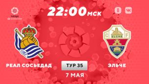 Реал Сосьедад — Эльче. Ла Лига. 35 тур