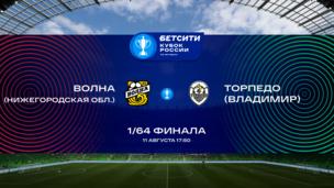 Волна — Торпедо Вл. Бетсити Кубок России. 1/64 финала
