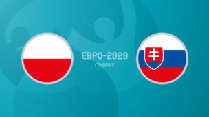 Польша — Словакия. Евро-2020. 1 тур