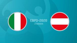 Италия — Австрия. Евро-2020. 1/8 финала
