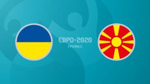 Украина — Северная Македония. Евро-2020. 2 тур