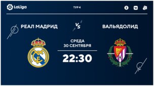 Реал Мадрид - Вальядолид. Ла Лига. 4 тур