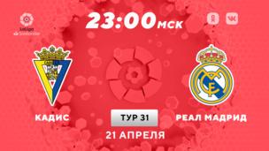 Кадис — Реал. Ла Лига. 31 тур