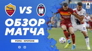 Рома — Кротоне — 5:0. Серия А. Обзор матча, видео всех голов