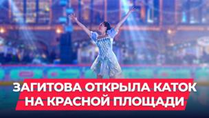 Загитова открыла каток на Красной площади