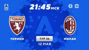 Торино — Милан. Серия А. 36 тур