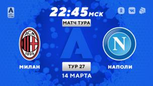 Милан — Наполи. Серия А. 27 тур