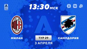 Милан — Сампдория. Серия А. 29 тур