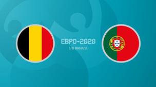 Бельгия — Португалия. Евро-2020. 1/8 финала