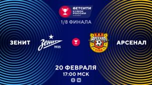 Зенит — Арсенал. Кубок России. 1/8 финала