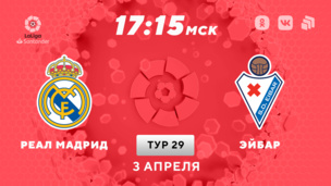 Реал — Эйбар. Ла Лига. 29 тур