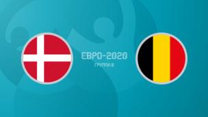 Дания — Бельгия. Евро-2020. 2 тур