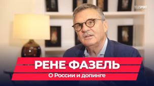 Рене Фазель. Интервью о России и допинге, ковиде и хоккее