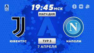 Ювентус — Наполи. Серия А. 3 тур