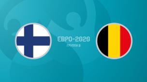 Финляндия — Бельгия. Евро-2020. 3 тур