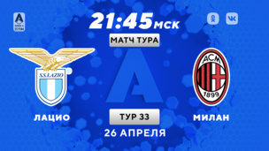 Лацио — Милан. Серия А. 33 тур