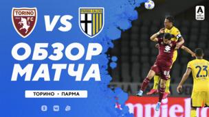 Торино — Парма — 1:0. Серия А. Обзор матча, видео гола
