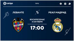 Леванте - Реал Мадрид. Ла Лига. 5 тур