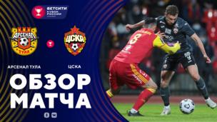 Арсенал — ЦСКА — 1:2. Кубок России. Обзор матча, видео всех голов