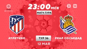 Атлетико — Реал Сосьедад. Ла Лига. 36 тур