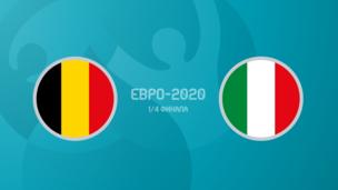 Бельгия — Италия. Евро-2020. 1/4 финала