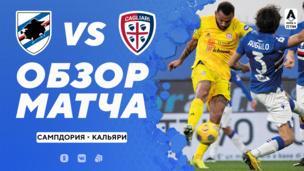 Сампдория — Кальяри — 2:2. Серия А. Обзор матча, видео всех голов