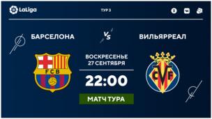 Барселона - Вильярреал. Ла Лига. 3 тур