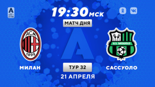 Милан — Сассуоло. Серия А. 32 тур