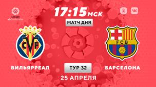 Вильярреал — Барселона. Ла Лига. 32 тур