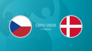 Чехия — Дания. Евро-2020. 1/4 финала