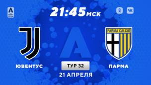 Ювентус — Парма. Серия А. 32 тур