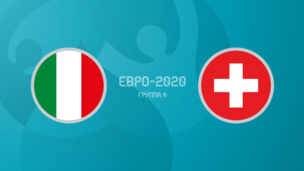 Италия — Швейцария. Евро-2020. 2 тур
