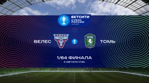 Велес — Томь. Бетсити Кубок России. 1/64 финала
