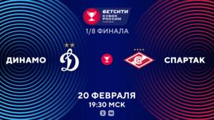 Динамо — Спартак. Кубок России. 1/8 финала