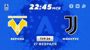 Верона — Ювентус. Серия А. 24 тур