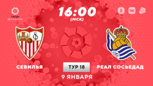 Севилья - Реал Сосьедад. Ла Лига. 18 тур