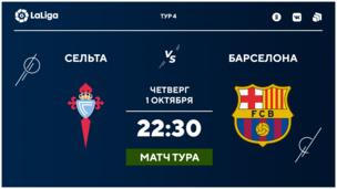 Сельта - Барселона. Ла Лига. 4 тур
