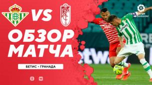 Бетис — Гранада — 2:1. Ла Лига. Обзор матча, видео всех голов