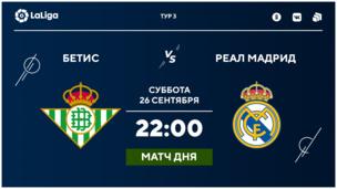 Бетис - Реал Мадрид. Ла Лига. 3 тур