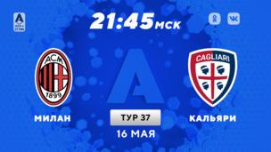 Милан — Кальяри. Серия А. 37 тур