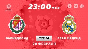 Вальядолид — Реал. Ла Лига. 24 тур